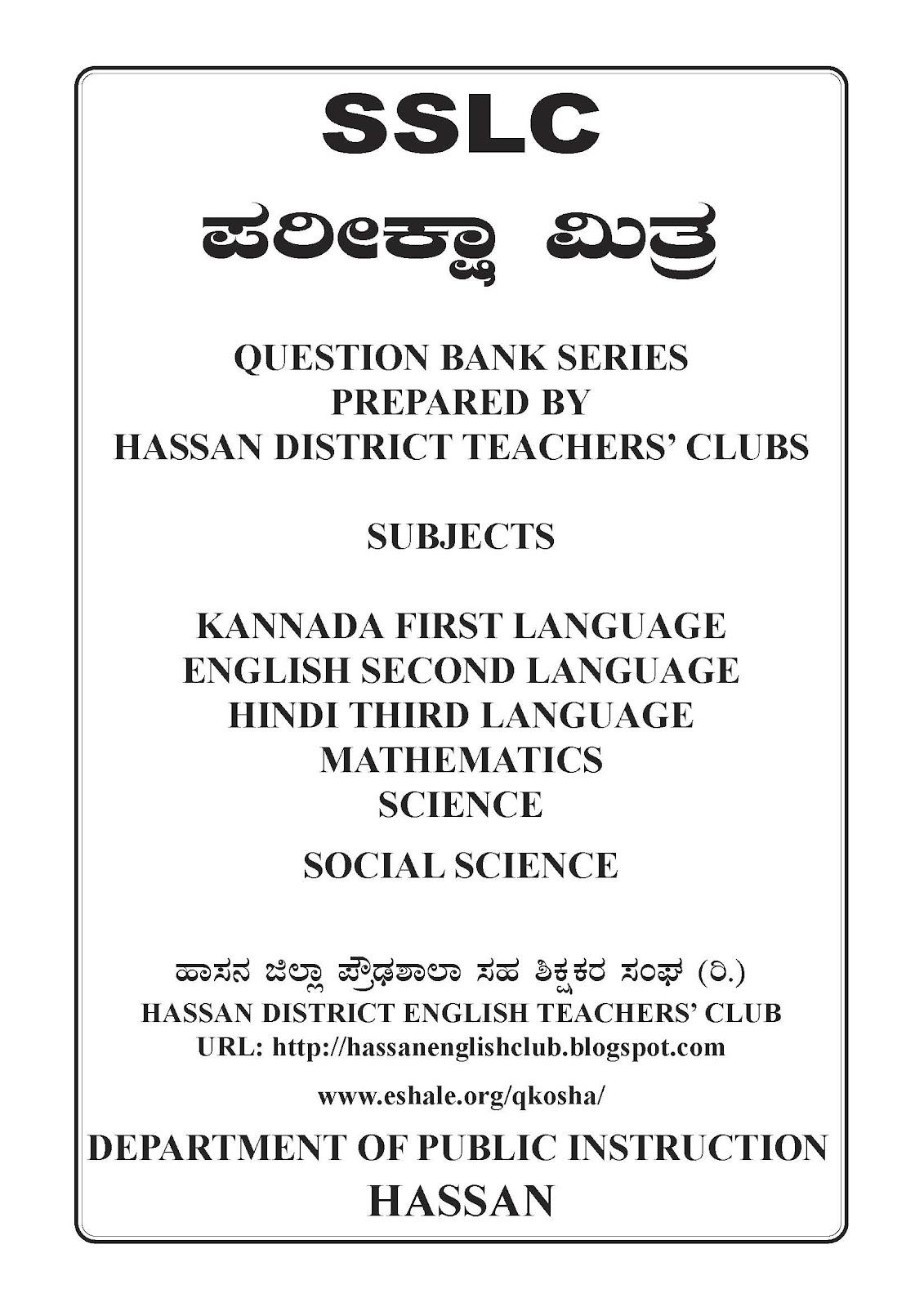 SSLC Question Bank Series - Pareeksha Mitra - Kannada, English, Hindi,  Maths, Science, Social Science