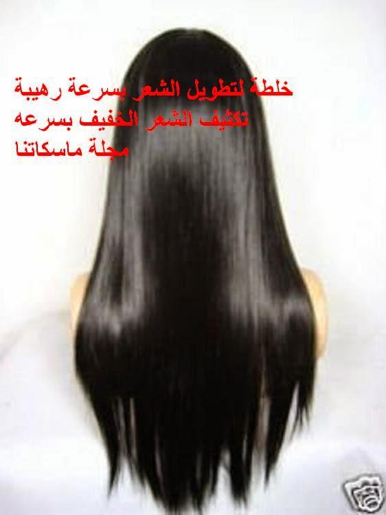 خلطة لتطويل الشعر بسرعة رهيبة تكثيف الشعر الخفيف بسرعه مجلة ماسكاتنا