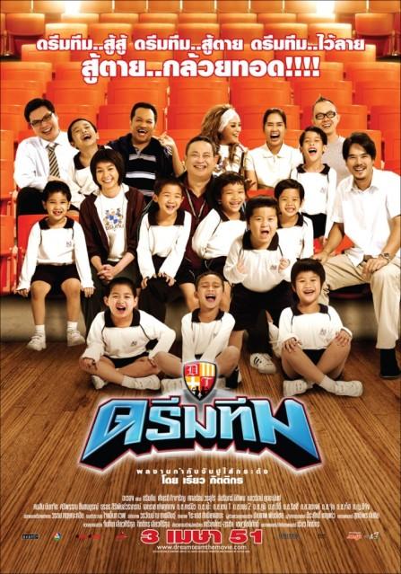Đội Bóng Nhí -Dream Team - 2012