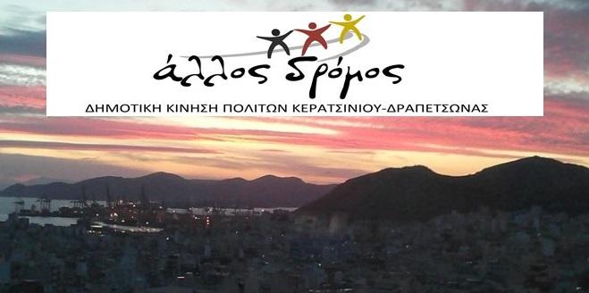 Δημοτική Κίνηση Πολιτών Δήμου Κερατσινίου Δραπετσώνας