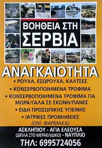 Βοήθεια για τους πληγέντες από τις πλημμύρες Σέρβους