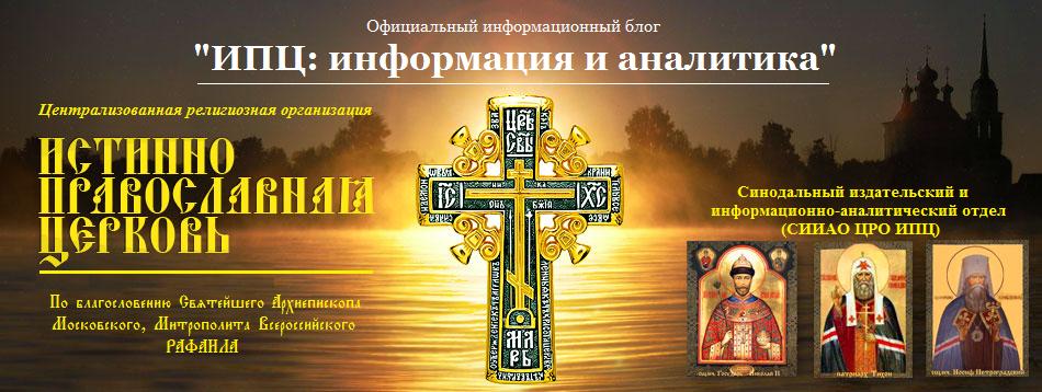 Инфо-блог ЦРО ИПЦ: ИНФОРМАЦИЯ И АНАЛИТИКА