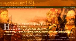 ΧΡΟΝΟΛΟΓΙΟ ΕΛΛΗΝΙΚΗΣ ΕΠΑΝΑΣΤΑΣΗΣ 1821