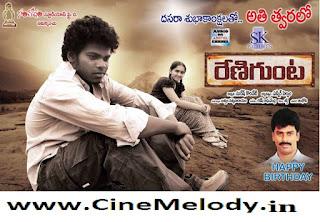 Renigunta Telugu Mp3 Songs Free  Download -2012