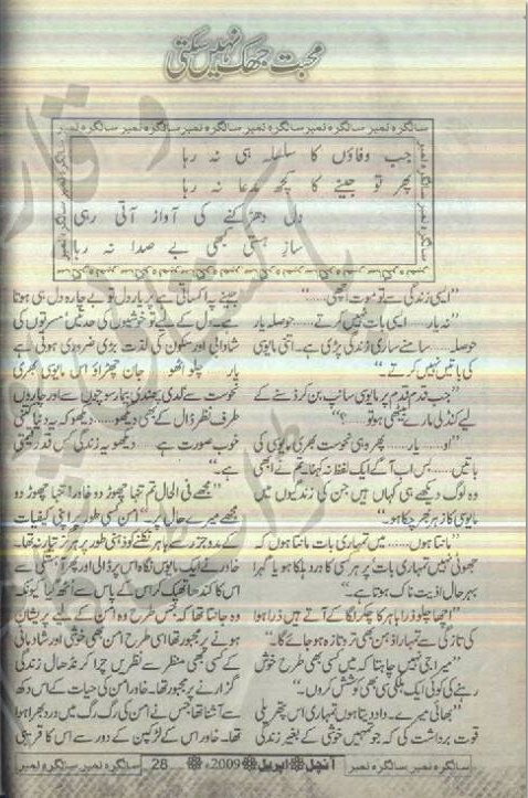 Kitab dost mohabbat jhuk nahin sakti novel by syeda gul for Syeda gul bano novels