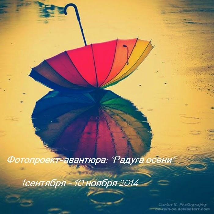 фотопроект до 10.11.14