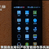 China develops own phone OS, aims to be more secure than Android or iOS
