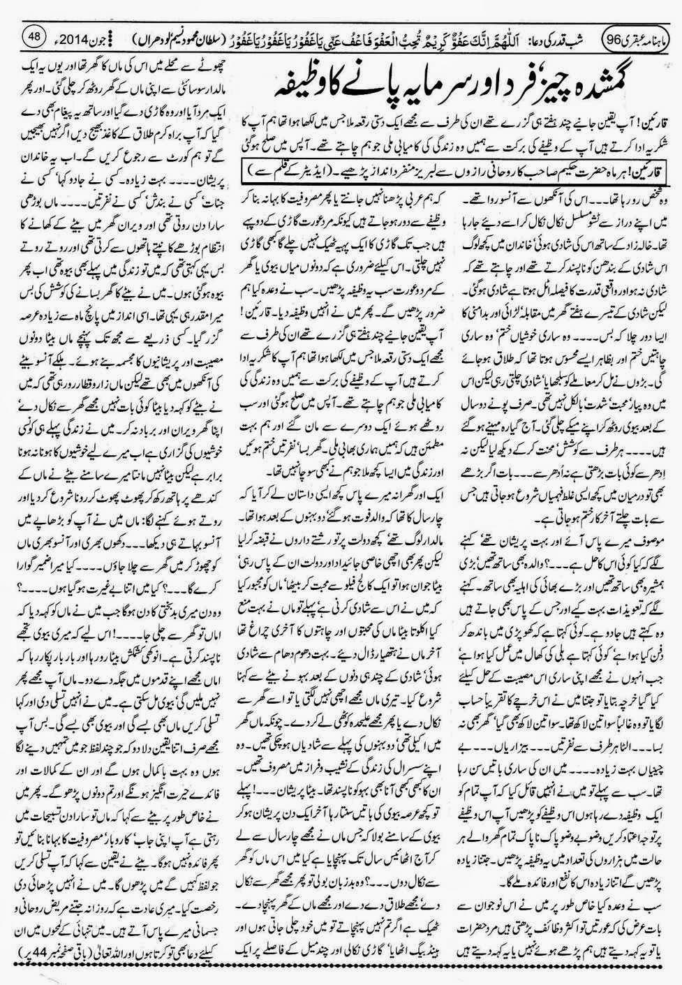 ubqari june 2014 page 48