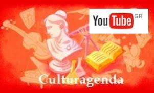 Τα βίντεο της Πολιτιστικής Ατζέντας