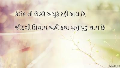 Gujarati Sad Quotes
