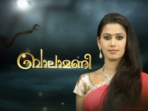 Balamani Serial Climaz episode