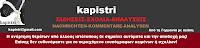 kapistri.blogspot.com