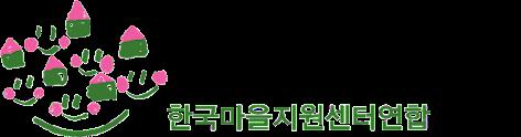 한국마을지원센터연합