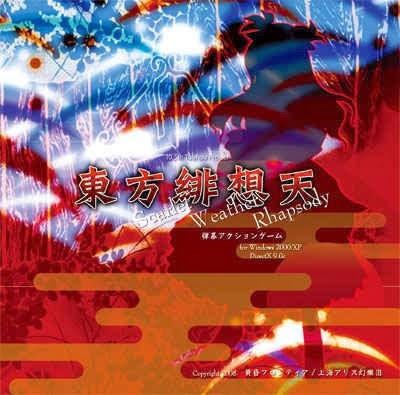 Touhou 10.5 - Scarlet Weather Rhapsody