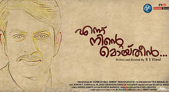 Ennu Ninte Moideen (2015) : Shaaradaambaram Song Lyrics