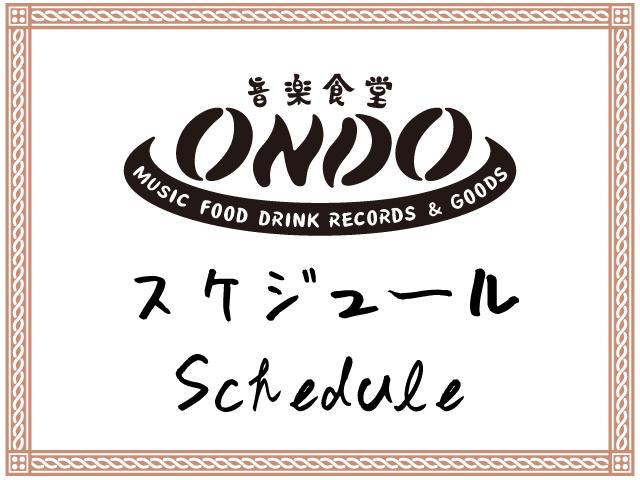 音楽食堂ONDOスケジュール