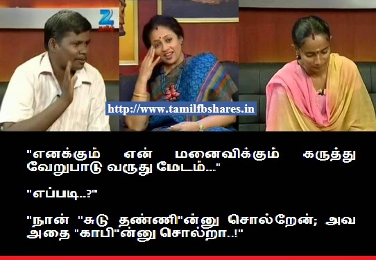 Tamil Husband and Wife Joke Picture