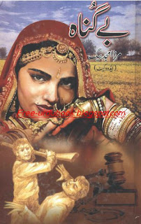 Be Gunah by Mirza Amjad Baig