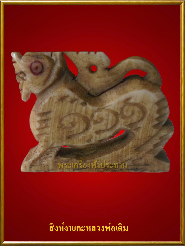 http://tubtimthong-amulet.blogspot.com/2015/01/blog-post.html