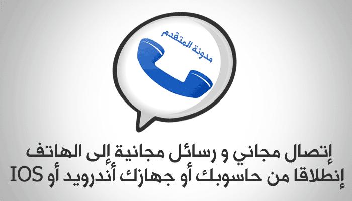 إتصل أرسل رسائل نصية مجانا إنطلاقا حاسوبك هاتفك أندرويد,بوابة 2013 Untitled-3.png