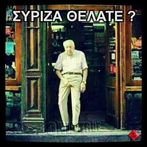 ΣΥΡΙΖΑ  τον ΞΥΡΙΖΑ