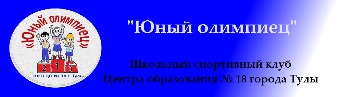"""""""ЮНЫЙ ОЛИМПИЕЦ"""""""