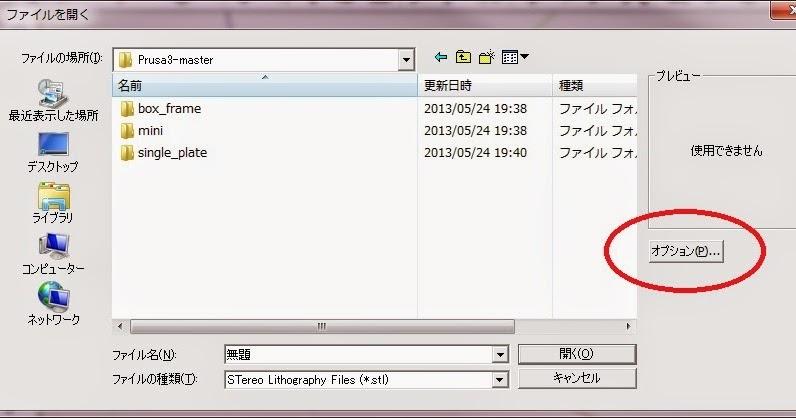 Nexus7fan sketchup stl for Sketchup import stl