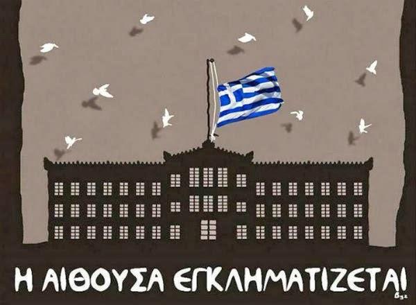 Κρατική εντολή: Κλέψτε ελεύθερα, πάρτε μίζες άφοβα