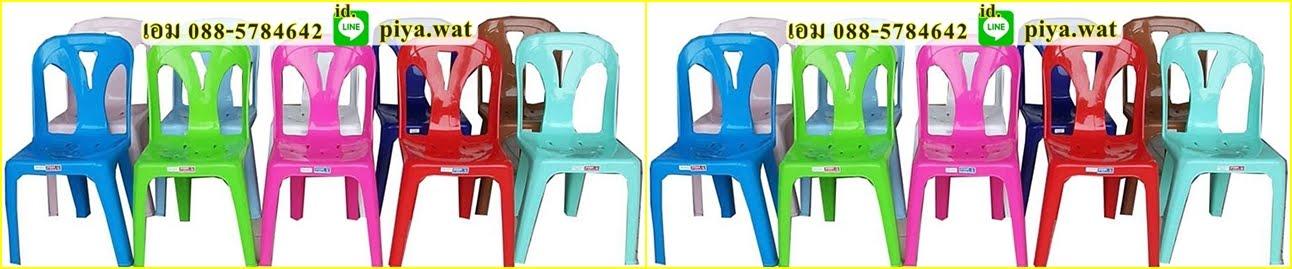 เก้าอี้ราคาประหยัด,เก้าอี้พลาสติกราคาถูก,โรงงานเก้าอี้พลาสติก,ขายเก้าอี้ราคาส่ง,เก้าอี้พลาสคิกราคาส