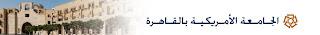 الحد الادني للقبول بالجامعات الخاصة وبيان باماكن الجامعات الخاصة بمصر