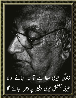 Faraz Urdu Poetry, Ahmed Faraz Short Love poetry yin pics, Ahmed Faraz ...