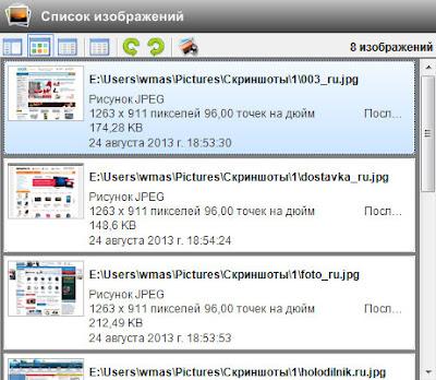 добавить картинки для пакетного изменения в бесплатной программе Fotosizer