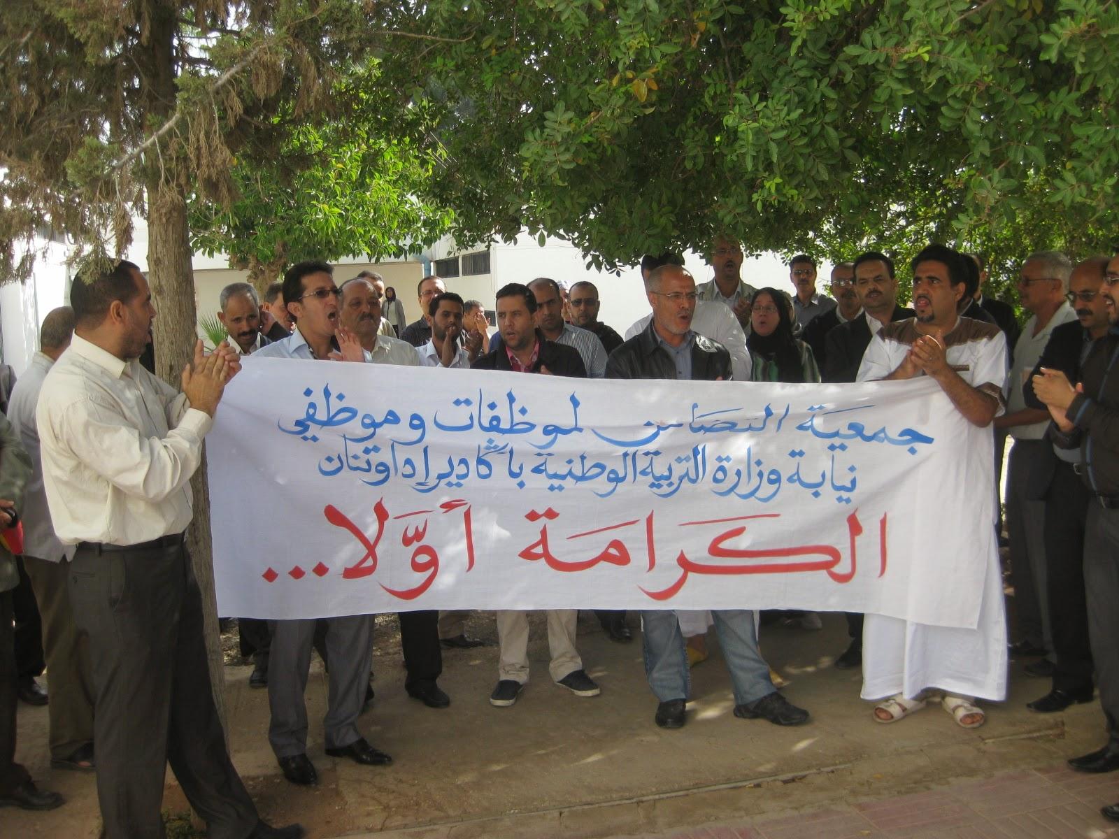 وقفة احتجاجية لموظفي نيابة اكادير اداوتنان