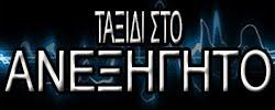 ΤΑΞΙΔΙ ΣΤΟ ΑΝΕΞΗΓΗΤΟ