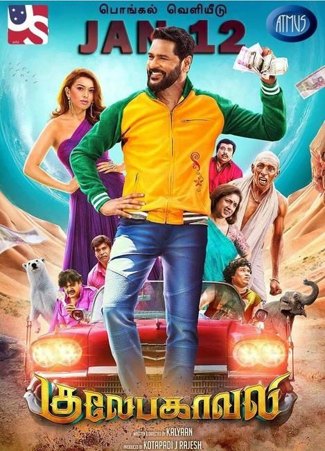 Gulaebaghavali 2018 Hindi Dual Audio UnCut HDRip | 720p | 480p