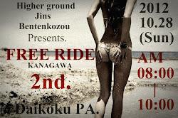 10月 FREE RIDE 神奈川県