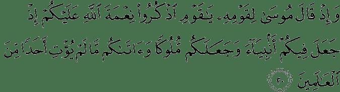 Surat Al-Maidah Ayat 20