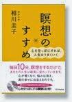 ◎『瞑想のすすめ』 - 心を空っぽにする瞑想CD付き!-