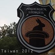 2012 台灣秋日行