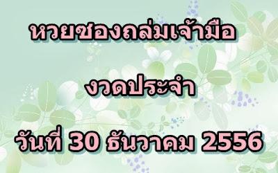 หวยซองถล่มเจ้ามือ 30/12/56