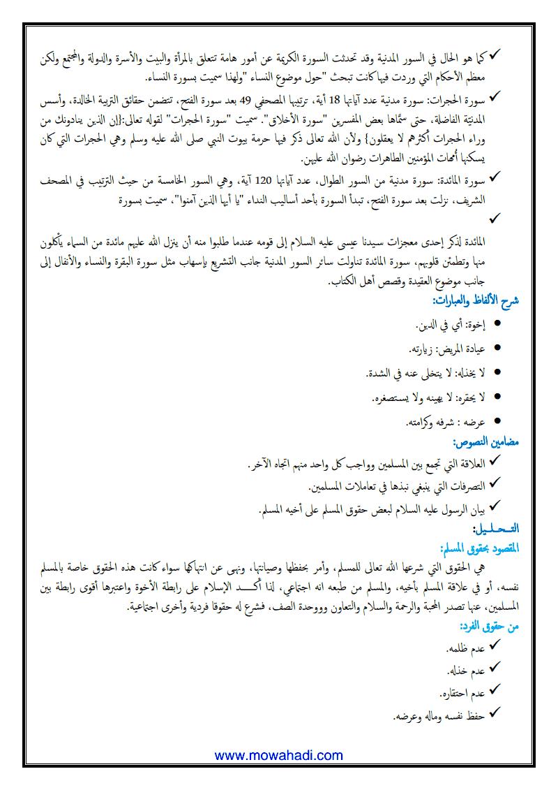 حق المسلم على المسلم-1