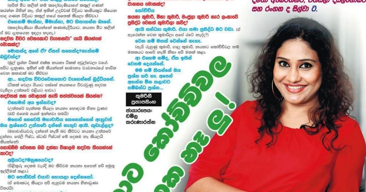 Panchanga Litha 2018 >> නයනාට කෝච්චි අමතකයි - Actress Nayana Kumari   Sri Lanka Newspaper Articles