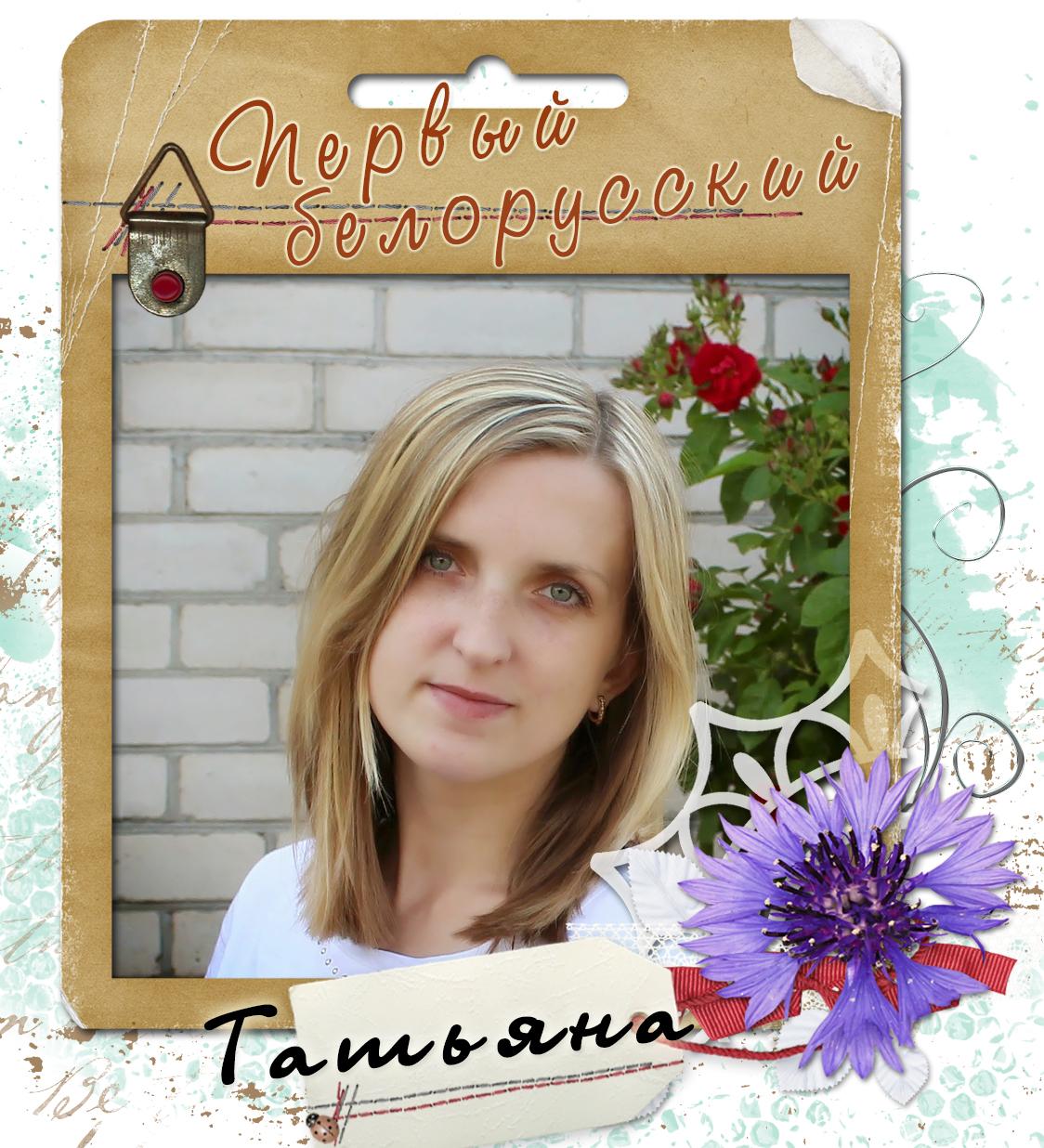 Татьяна Онищук