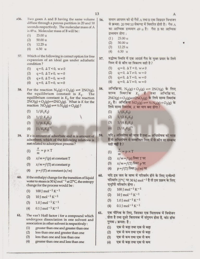 AIPMT 2011 Exam Question Paper Page 12