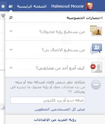 اعدادات الخصوصية الفيس الجديد 2013 facebook4-privcy-2013.PNG