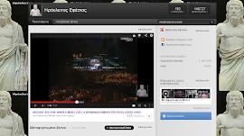 Ο Ηράκλειτος στο ...YouTube