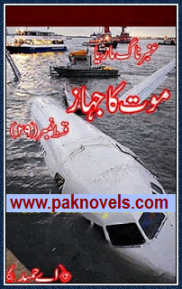 Moot Ka Jahaz Urdu Novel by A Hameed
