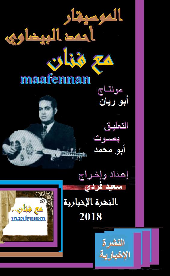 الموسيقار أحمد البيضاوي أذهل جهابذة الغناء العربي