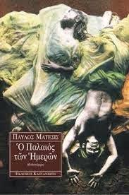 Ο παλαιός των ημερών, Παύλος Μάτεσις, Καστανιώτης 1994