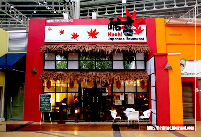 酷吉日本餐厅 | Georgetown | 槟城美食